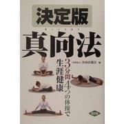 決定版 真向法―3分間4つの体操で生涯健康(健康双書) [全集叢書]