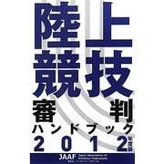 陸上競技審判ハンドブック〈2012年度版〉 [単行本]