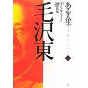毛沢東〈下〉―ある人生 [単行本]