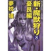新・魔獣狩り〈8〉憂艮編(祥伝社文庫) [文庫]