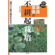 家庭菜園の不耕起栽培―「根穴」と微生物を生かす 改訂版 (コツのコツシリーズ) [単行本]