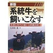 系統牛を飼いこなす―多頭化時代の儲かる飼養技術 新版 [単行本]