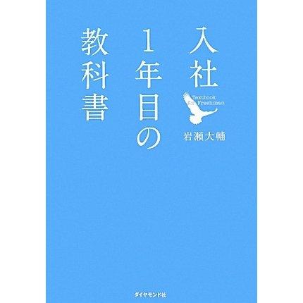 入社1年目の教科書 [単行本]