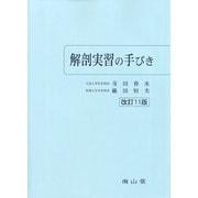 解剖実習の手びき 改訂11版 [単行本]