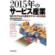 2015年のサービス産業―稀少モデルから豊富モデルへの大転換 [単行本]