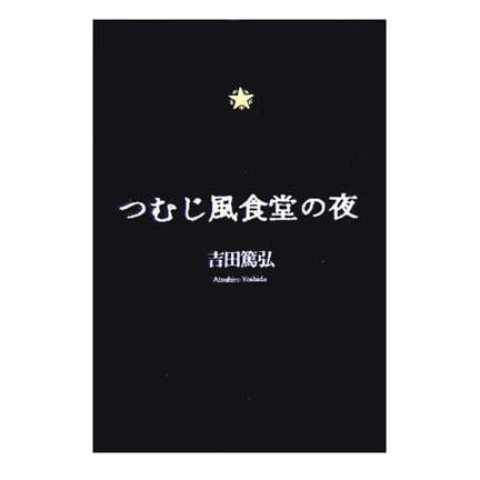 つむじ風食堂の夜(ちくま文庫) [文庫]
