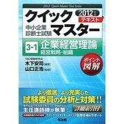 中小企業診断士試験クイックマスターテキスト〈3-1〉企業経営理論 経営戦略・組織〈2012年版〉 [単行本]