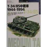 T-34/85中戦車1944-1994(オスプレイ・ミリタリー・シリーズ―世界の戦車イラストレイテッド〈13〉) [単行本]