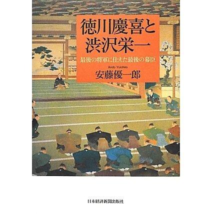 徳川慶喜と渋沢栄一―最後の将軍に仕えた最後の幕臣 [単行本]