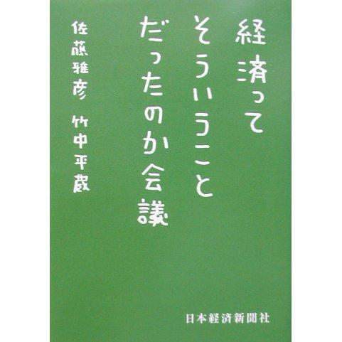 経済ってそういうことだったのか会議(日経ビジネス人文庫) [文庫]