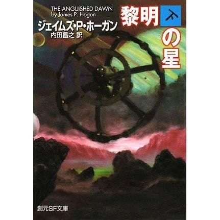 黎明の星〈下〉(創元SF文庫) [文庫]