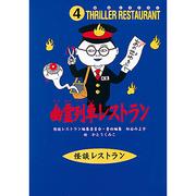 幽霊列車レストラン(怪談レストラン〈4〉) [新書]