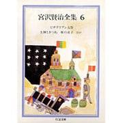 宮沢賢治全集〈6〉(ちくま文庫) [文庫]