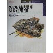 メルカバ主力戦車MKs1/2/3(オスプレイ・ミリタリー・シリーズ―世界の戦車イラストレイテッド〈26〉) [単行本]