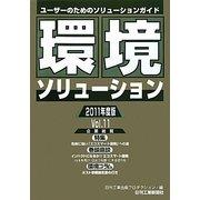 環境ソリューション企業総覧〈2011年度版(Vol.11)〉 [単行本]