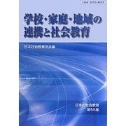 学校・家庭・地域の連携と社会教育(日本の社会教育〈第55集〉) [単行本]