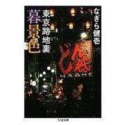 東京路地裏暮景色(ちくま文庫) [文庫]