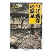つげ義春の温泉(ちくま文庫) [文庫]