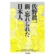 新 忘れられた日本人(ちくま文庫) [文庫]