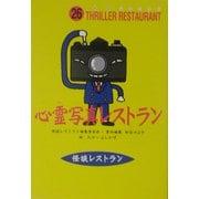 心霊写真レストラン(怪談レストラン〈26〉) [新書]