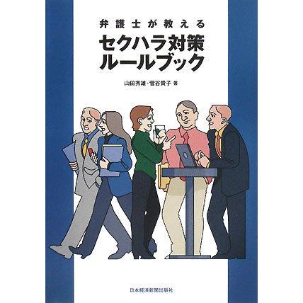 弁護士が教えるセクハラ対策ルールブック [単行本]