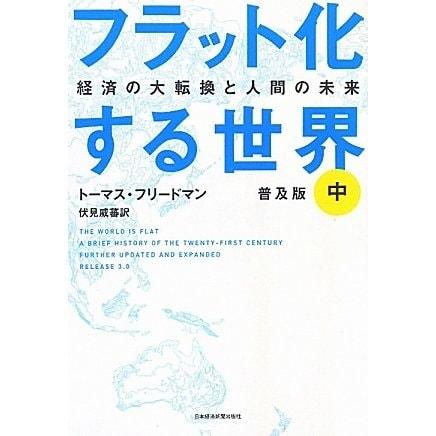 フラット化する世界〈中〉―経済の大転換と人間の未来 普及版 [単行本]