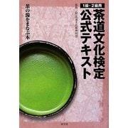 茶道文化検定公式テキスト 1級・2級用―茶の湯をまなぶ本 [単行本]