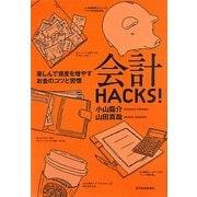 会計HACKS!―楽しんで資産を増やすお金のコツと習慣 [単行本]