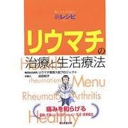 リウマチの治療と生活療法―組み合わせ自由な新レシピ付き [単行本]