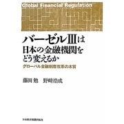 バーゼル3は日本の金融機関をどう変えるか―グローバル金融制度改革の本質 [単行本]