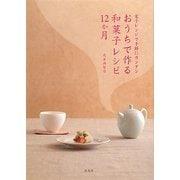 おうちで作る和菓子レシピ12か月―電子レンジで手軽にカンタン [単行本]