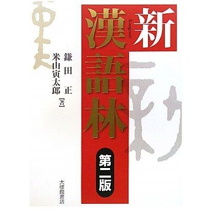 新漢語林 第二版 [事典辞典]