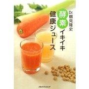 Dr.鶴見隆史 酵素イキイキ健康ジュース [単行本]