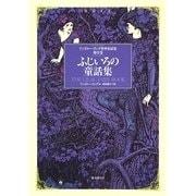 ふじいろの童話集(アンドルー・ラング世界童話集〈第12巻〉) [単行本]