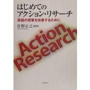 はじめてのアクション・リサーチ―英語の授業を改善するために [単行本]
