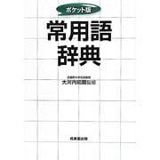 ポケット版 常用語辞典 [事典辞典]