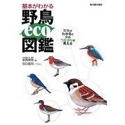 基本がわかる野鳥eco図鑑―野鳥がわかると命のつながりが見える [単行本]