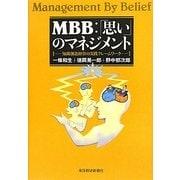 MBB:「思い」のマネジメント―知識創造経営の実践フレームワーク [単行本]