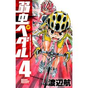 弱虫ペダル 4(少年チャンピオン・コミックス) [コミック]
