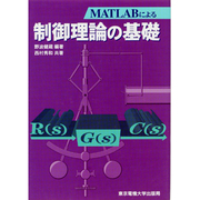 MATLABによる制御理論の基礎 [単行本]