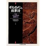 ギルガメシュ叙事詩(ちくま学芸文庫) [文庫]