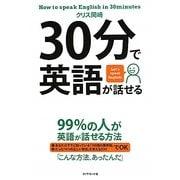 30分で英語が話せる [単行本]