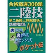 合格精選300題第二級陸上無線技術士試験問題集 [単行本]