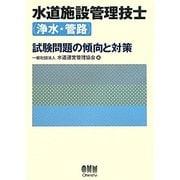 水道施設管理技士(浄水・管路)試験問題の傾向と対策 [単行本]