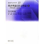 批評理論と社会理論〈1〉アイステーシス(叢書・アレテイア〈13〉) [単行本]