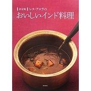 決定版 レヌ・アロラのおいしいインド料理 [単行本]