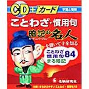 ことわざ・慣用句 暗記の名人-CD+カード [全集叢書]