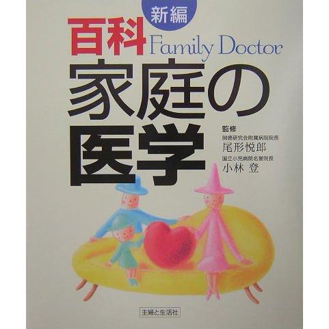 新編 百科 家庭の医学 [単行本]