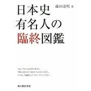 日本史有名人の臨終図鑑 [単行本]