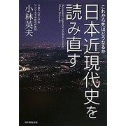 日本近現代史を読み直す―これから先はどうなるか [単行本]